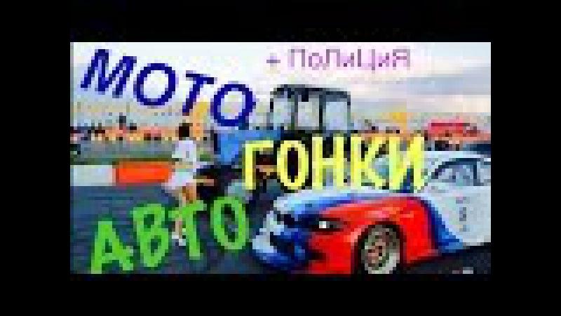 Устроили ГОНКИ на улице ! Полиция ШОК SMOTRA / AutoRacing police