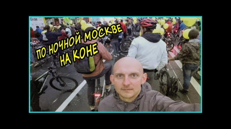 Тернировка жесть дома Интервью каучсерфинг Московский ночной велопарад