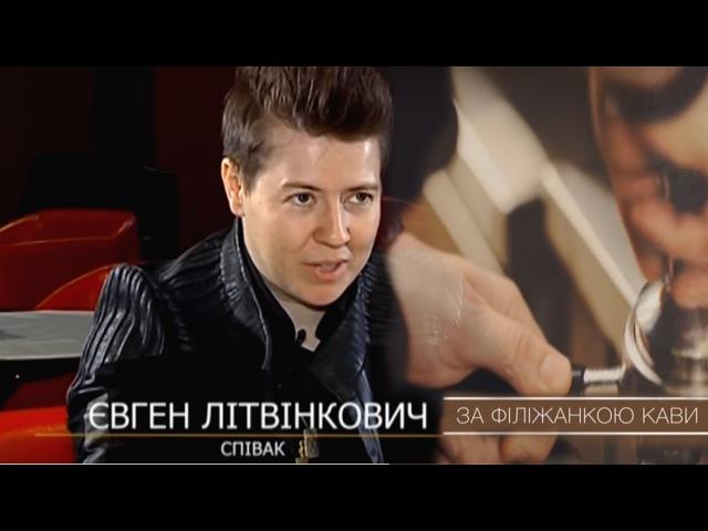 Євген Літвінкович (LITVINKOVICH) в програмі За філіжанкою кави @ РК ВіККА. 24.03.2017