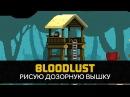 Как я рисовал ДОЗОРНУЮ ВЫШКУ для BLOODLUST by Artalasky
