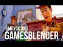 Gamesblender №320 Kingdom Hearts 3 получает дату релиза, а Американ МакГи отбивается от геймер...