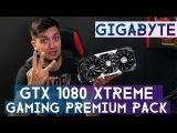 Gigabyte GeForce GTX 1080 Xtreme Gaming Premium Pack: целых 3 HDMI!