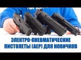 Страйкбольные электро-пневматические пистолеты (AEP) для новичков. Руководство и ...