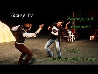 VLOG Неизвестного актера. Актерский тренинг. Неделя детских спектаклей.