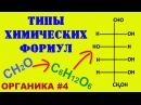 ВИДЫ ХИМИЧЕСКИХ ФОРМУЛ. Органическая химия4