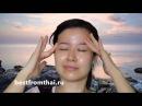 Тайский самомассаж лица антистресс
