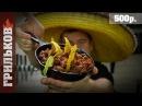 Чили кон карне Невероятно вкусно