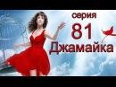 Джамайка 81 серия