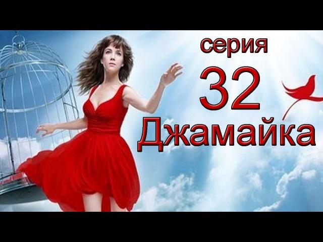 Джамайка 32 серия