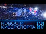 Новости киберспорта 27.01.2017