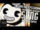 ПЕСНЯ БЕНДИ НА РУССКОМ ШОУ УЖАСОВ НА РУССКОМ - Bendy CG5 Horror Show Анимация 60FPS SFM BATIM
