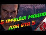 5 ЛУЧШИХ МОДОВ НА GTA 5 → Не Топ #2