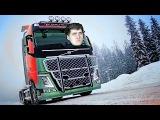 РУССКИЕ ДАЛЬНОБОЙЩИКИ Euro Truck Simulator 2