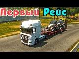 Euro Truck Simulator 2 - Первый Рейс Работа Дальнобойщиком