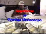Флойд Мейвезер рассказывает как заработать деньги | Floyd Mayweather tells how to make money