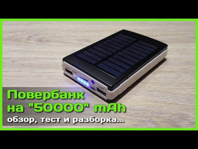 📦 Повербанк с солнечной панелью - Обзор, тест и разборка коробки с сюрпризом