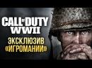 Эксклюзив Игромании - Call Of Duty WWII