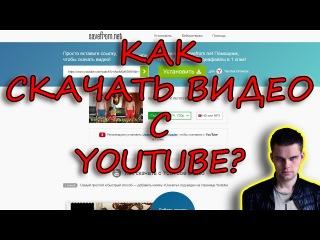 Как скачать видео с YouTube на компьютер в 1 клик? Быстро и бесплатно! Без программ!
