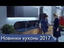 Новинки и гаджеты для кухни 2017. Дизайн кухни от elnova. Выставка KIFF 2017. Катерина Сан ...