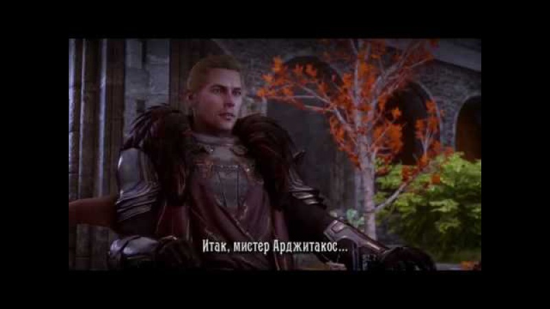 Гей или европеец [Dragon Age Inquisition Пародия]