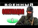 ОККУПАЦИЯ 2016. Военные сериалы и фильмы онлайн