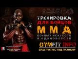 ФАНК РОБЕРТС! КРУГОВАЯ тренировка UFC, ММА, БОЕВЫХ ИСКУССТВ и ЕДИНОБОРСТВ  RUS, Кана...