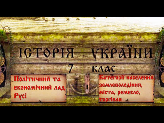 Політичний та суспільно-економічний устрій Русі ХІ - ХІІ ст. (укр.) Історія Україн...