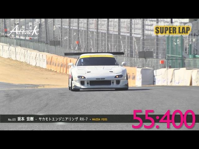 Attack-2017-0225 SuperLap 坂本 宏樹 [サカモトエンジニアリング RX-7] FD3S