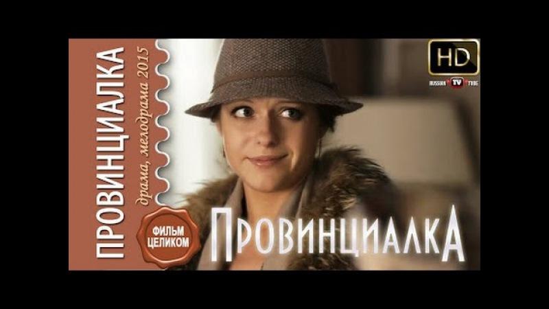 Провинциалка.х/ф (2015) Часть 1
