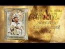Заступница Северо-Западной Руси: 20 октября – день Псково-Печерской иконы Божией Матери Умиление