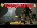 Warface М4стер4 против ТОП-1 клана Лайфак_убийцы