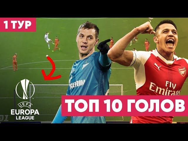Лучшие голы 1 тура Лиги Европы 17/18 | Best goals of the 1st round of Europa League