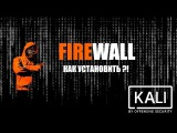 Как установить Фаервол в Kali 2016.2 Rolling  How to install Firewall on Kali Linux