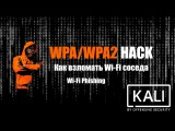 Как взломать Wi-Fi соседа WPAWPA2 в Kali 2016.2 Rolling  How to Hack Wi-Fi WPAWPA2 Kali Linux