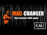 Как изменить MAC-адрес в Kali 2016.2 Rolling  How to change Mac-address in Kali Rolling