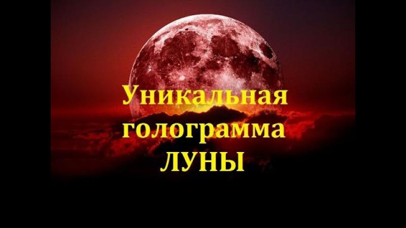 «Уникальная голограмма Луны» Луна дала ответ (63 часть)