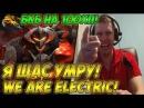 ПАПИЧ ОРЕТ С ДАУНА НА ЦК! | WE ARE ELECTRIC! | The international 2017.