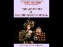 Щелкунчик и мышиный король 2001 спектакль