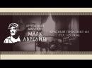 Андалузский Пёс. Лекция #1