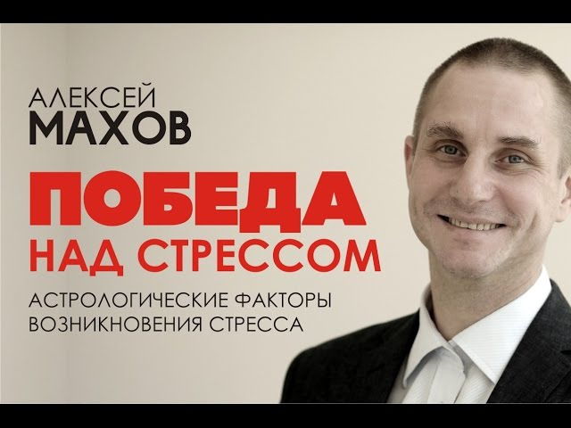 Семинар Алексея Махова Победа над стрессом День 2