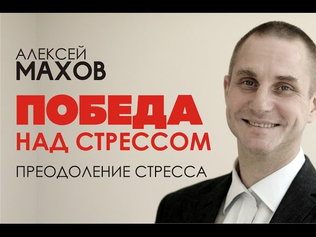 Семинар Алексея Махова Победа над стрессом. День 4