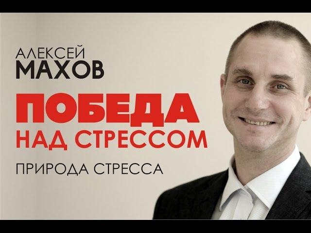 Семинар Алексея Махова Победа над стрессом. День 1