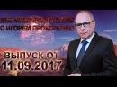 День космических историй с Игорем Прокопенко. Выпуск от 11.09.2017