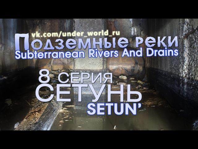 Подземные реки Москвы 8 | Что нашли диггеры в подземельях Сетуни