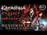 RESIDENT EVIL REVELATIONS 2 Глава 6 Маленькая Женщина Катарина PS4