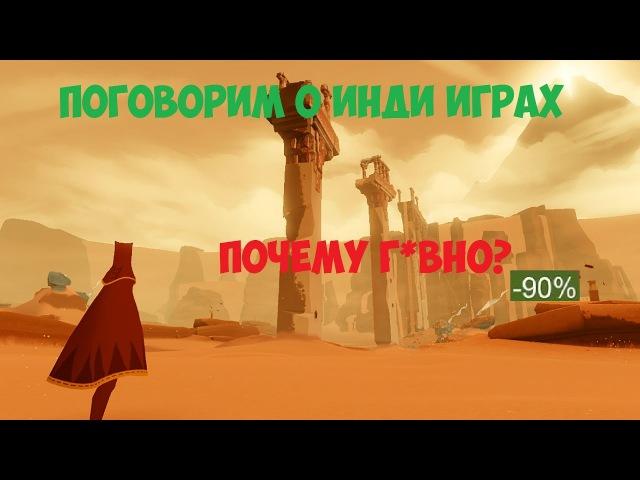 Почему ИНДИ ИГРЫ не любят в РОССИИ? ЭТО ЛОЖЬ?