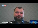 Алик Ветров: На Украине появилась новая профессия - «активист-патриот»