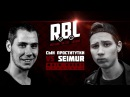 RBL SEIMUR VS СЫН ПРОСТИТУТКИ MAIN EVENT RUSSIAN BATTLE LEAGUE