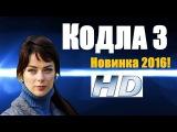 Кодла 3 (2016), русские фильмы, новинки 2016, лучшее качество