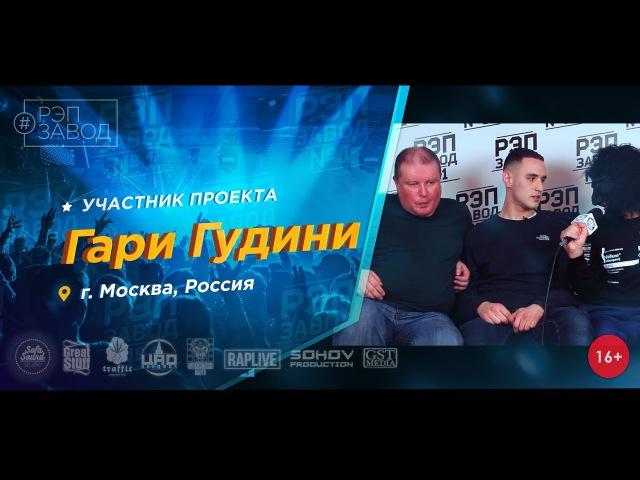 Рэп Завод [LIVE] Гари Гудини (355-й выпуск / 3-й сезон) 21 год. Город: Москва, Россия.